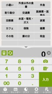 家計簿アプリ「おカネレコ」初期画面